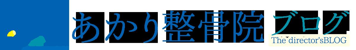 神戸市大倉山 あかり整骨院 院長のブログ